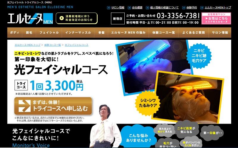 東京でニキビケアが激安のメンズエステ