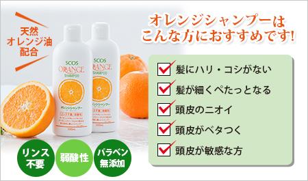 天然成分効果!オレンジシャンプーで頭皮ニキビを抑制
